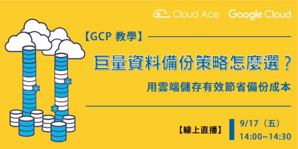 【GCP 教學】巨量資料備份策略怎麼選?用雲端儲存有效節省備份成本_文章首圖