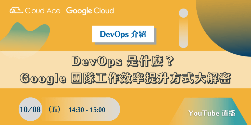 【DevOps 介紹】DevOps 是什麼? Google 團隊工作效率提升方式大解密_宣傳圖