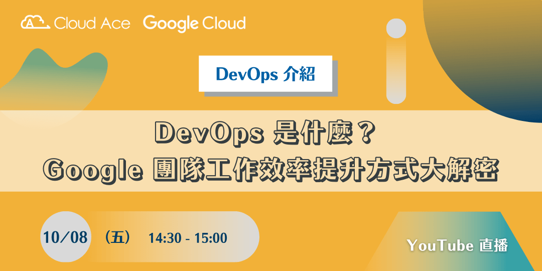 DevOps 介紹— DevOps 是什麼? Google 團隊工作效率提升方式大解密