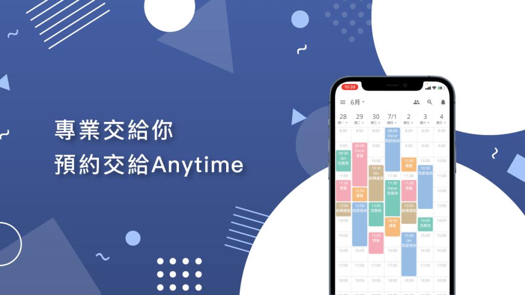 anytime_app 示意圖