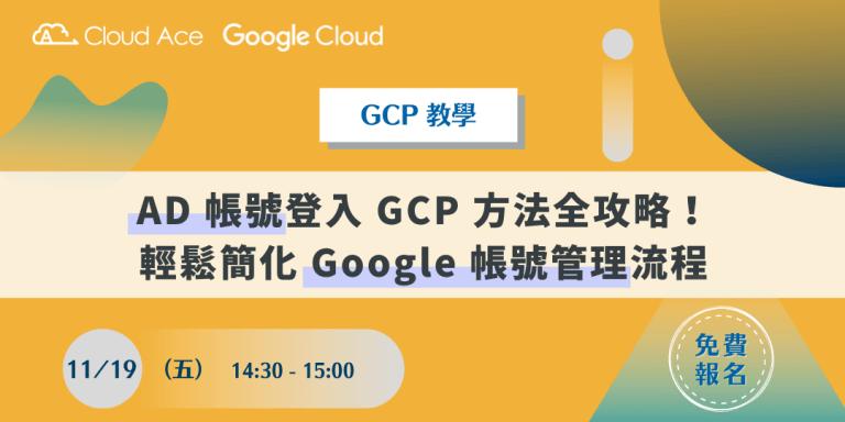 【GCP 教學】AD 帳號登入 GCP 方法全攻略!輕鬆簡化 Google 帳號管理流程_宣傳圖