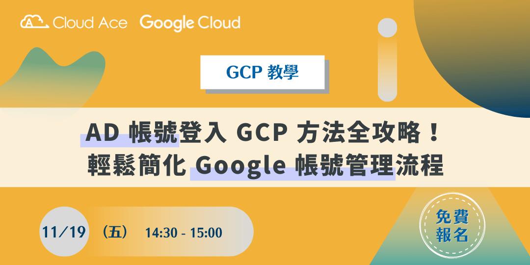 GCP 教學— AD 帳號登入 GCP 方法全攻略!輕鬆簡化 Google 帳號管理流程