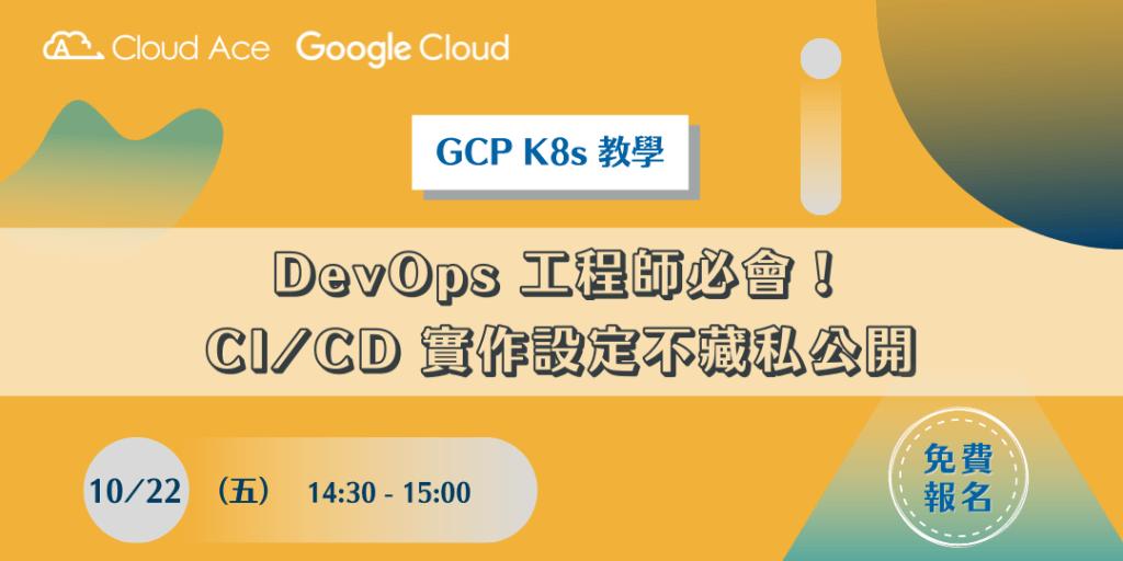 【GCP K8s 教學】DevOps 工程師必會!CI/CD 實作設定不藏私公開_宣傳圖