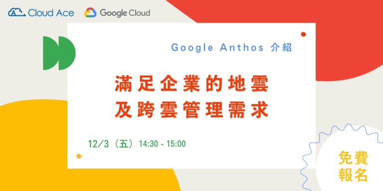 【Google Anthos 介紹】滿足企業的地雲及跨雲管理需求_宣傳圖