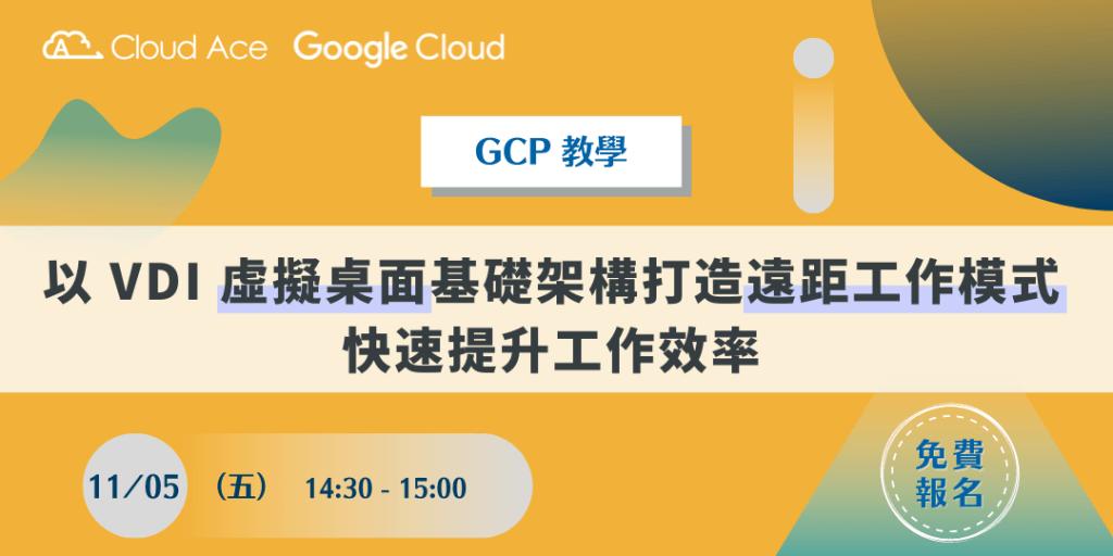 【GCP 教學】以 VDI 虛擬桌面基礎架構打造遠距工作模式,快速提升工作效率_宣傳圖